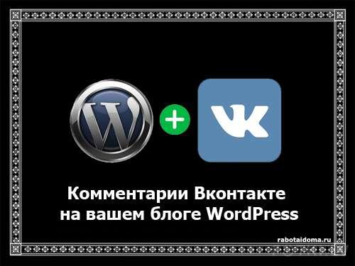 Комментарии Вконтакте на вашем блоге WordPress