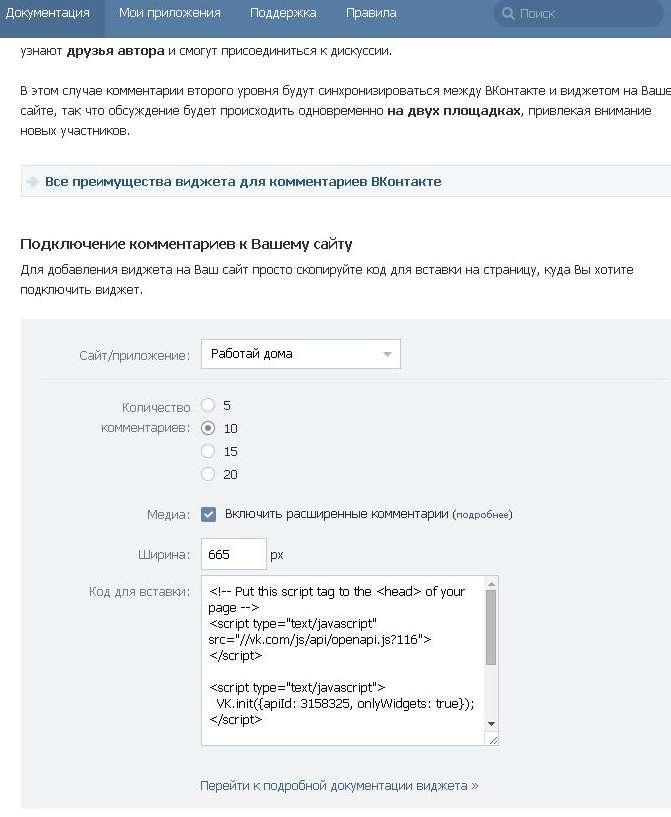 Добавление комментарии Вконтакте в блог на WordPress