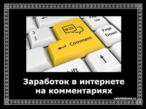 Хотите заработать в интернете на комментариях? Тогда «к станку»