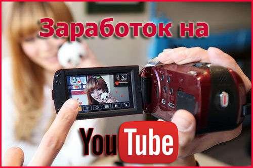 Пассивный заработок на YouTube от 150$ в месяц