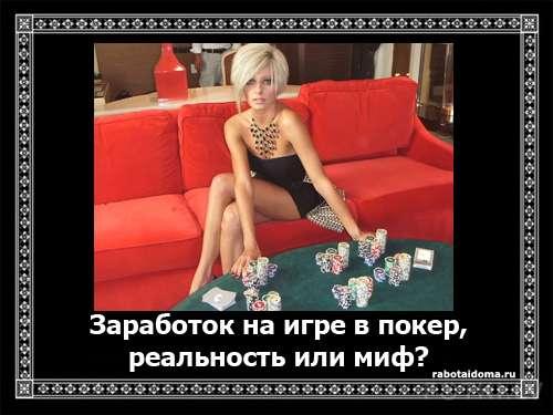 Зарабатывать играя в покер онлайн - миф или реальность?