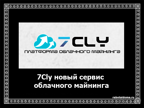 7cly - отзывы