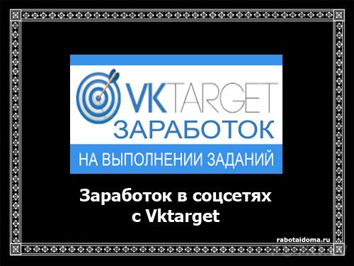Заработок в социальной сети с помощью Vktarget