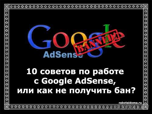 10 советов по работе с Google AdSense, или как не получить бан?