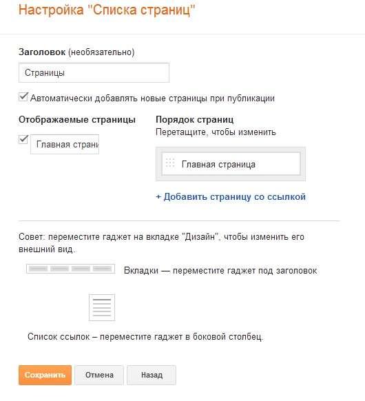 создание главного меню на blogger
