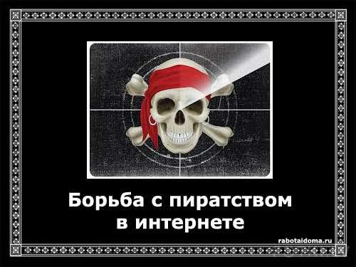 Борьба властей с пиратством в Интернете