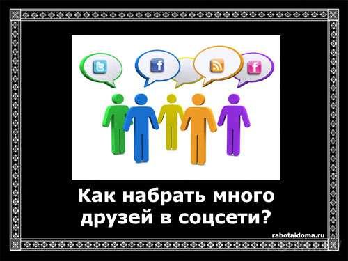Много друзей в социальной сети