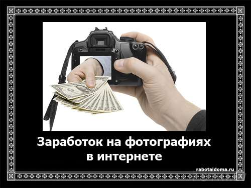 Как заработать на фотографиях в интернет, фотостоки, фотобанки