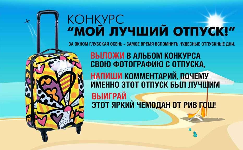 Пример рекламного баннера для проведения конкурса в социальной сети