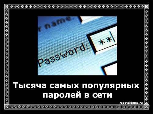 Тысяча самых популярных паролей в сети