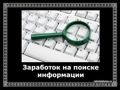 Заработок на поиске информации в Интернете