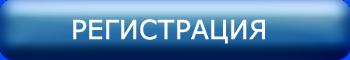 кнопка регистрация на Vktarget.ru