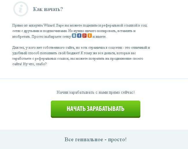 Зарабатываем на рефералах в Sape.ru