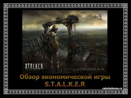 Обзор экономической игры S.T.A.L.K.E.R