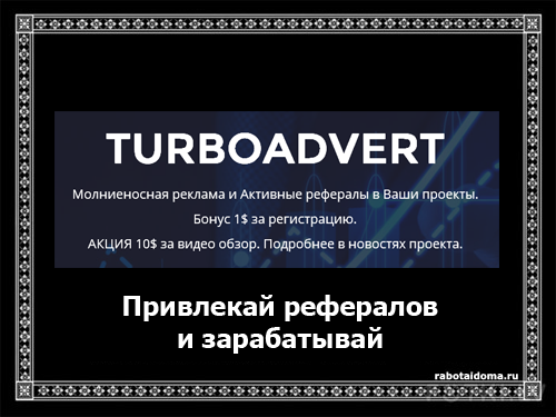 Зарабатывай, привлекая рефералов на Turboadvert