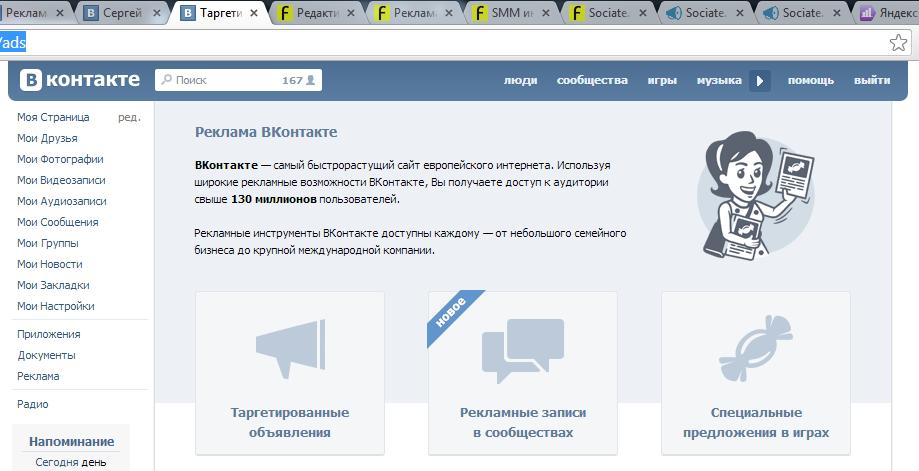Вконтакте - рекламная биржа доступна для всех