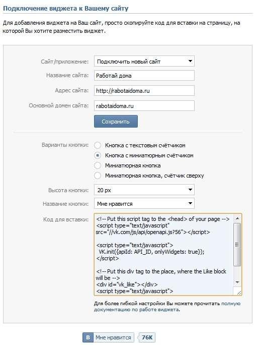 Добавляем кнопку ВКонтакте на сайт