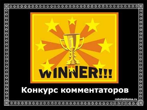 Конкурс комментаторов на rabotaidoma.ru