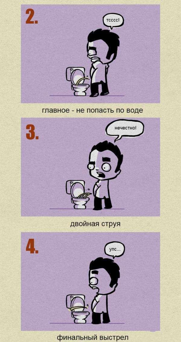8 способів для хлопців сходити в туалет (3 фото)