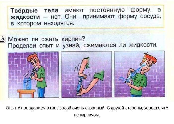 Сучасні підручники для школярів (25 фото)