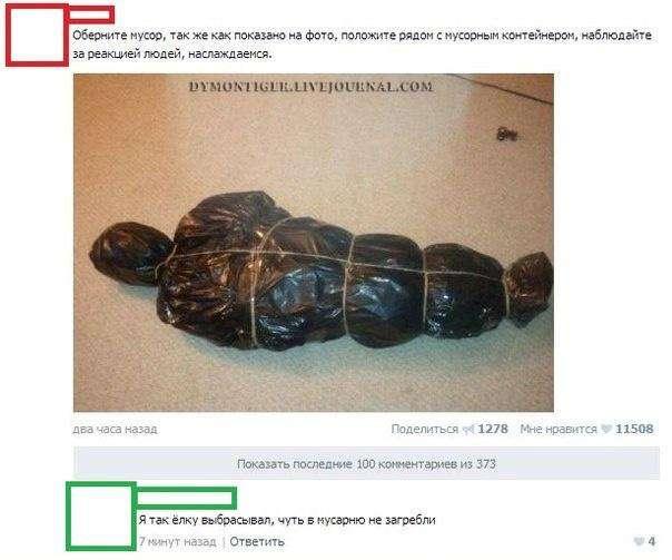 Смішні коментарі із соціальних мереж (27 фото)