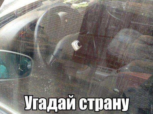 Підбірка автоприколов (30 фото)