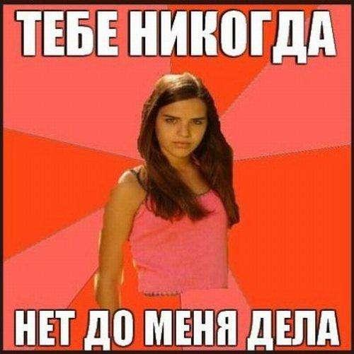 Фрази, якими грішить кожна дівчина (20 фото)