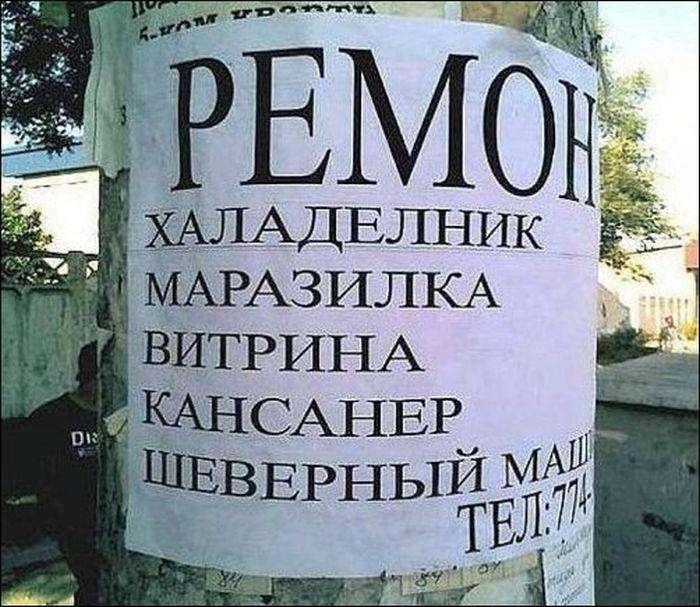 Російськомовні оголошення в Ташкенті (32 фото)