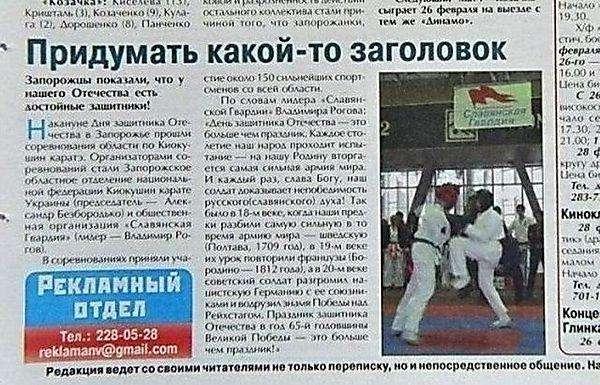 Заголовки новин, один іншого дебільніше (21 фото)