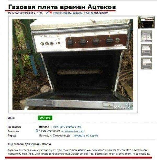Генії реклами на avito (21 фото)